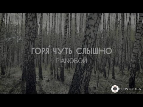 Pianoбой - Горя Чуть Слышно