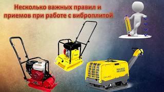 видео Электрическая виброплита своими руками: инструменты и технология изготовления