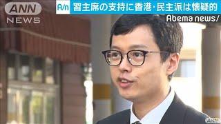 習主席の香港行政長官支持に・・・民主派は懐疑的(19/11/06)