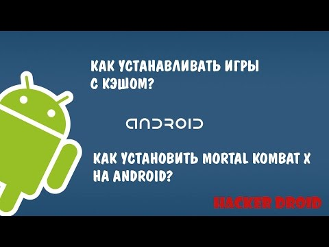 Как установить Mortal Kombat X на Android (Как устанавливать игры с кэшом)
