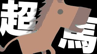 【超鳥馬】勝つためならなんだってする鳥と馬【日常組】