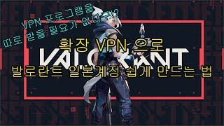 확장 vpn 으로 발로란트 일본서버 계정 쉽게 만들기