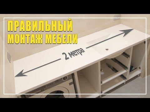 Правильный монтаж мебели / Студия мебели Верес
