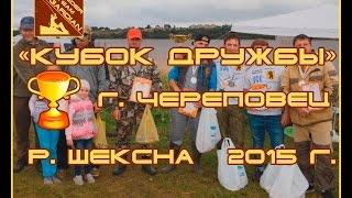 Кубок Дружбы , Череповец , р Шексна 2015 г.