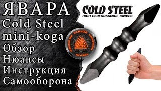 Явара. Обзор. Инструкция по эксплуатации. Cold steel mini koga. Самооборона для начинающих.