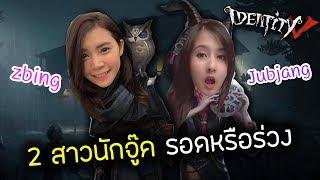 [Identity v] 2 สาวสายจู๊ค!! รอดไม่รอด Ft. zbing | Jubjang