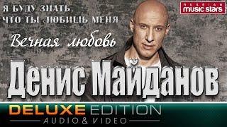 Денис Майданов - Вечная любовь (Deluxe Edition)  / Denis Maydanov - Eternal love