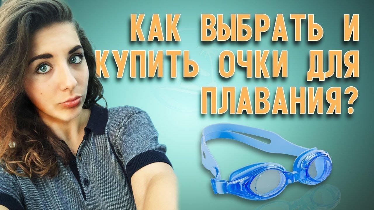Как выбрать очки для плавания, почему они запотевают - YouTube