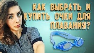 Как выбрать и купить очки для плавания?(Как выбрать и купить очки для плавания? Такой вопрос часто задают новички, которые решили обучаться плавани..., 2016-02-28T14:57:57.000Z)