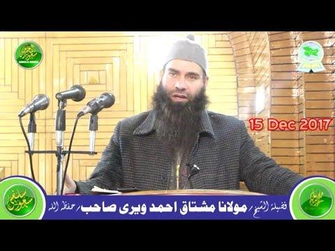 Mushtaq Ahmad Veeri full khutbah 15 Dec 2017