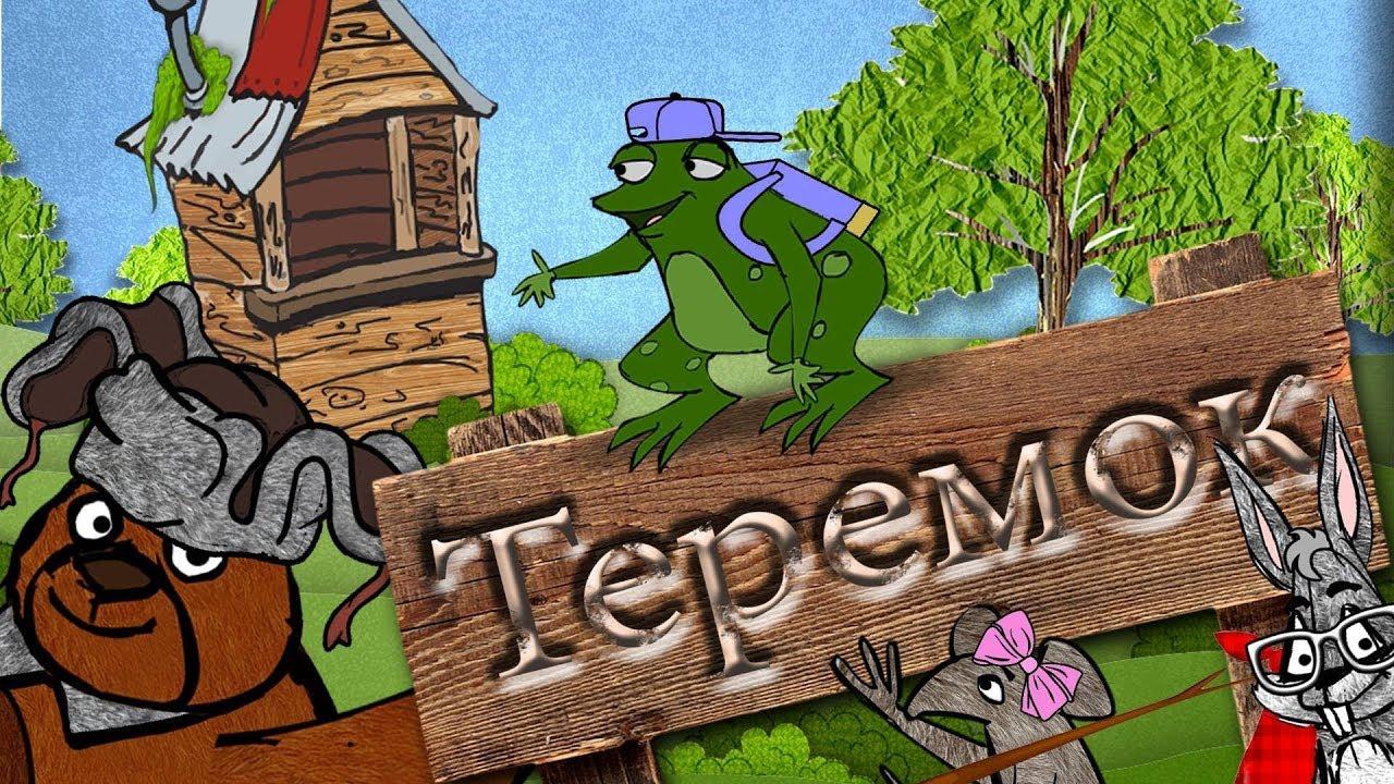 Теремок| Русская Народная Сказка | Мультики для детей
