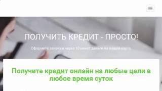Кредит онлайн с 18 лет Украина