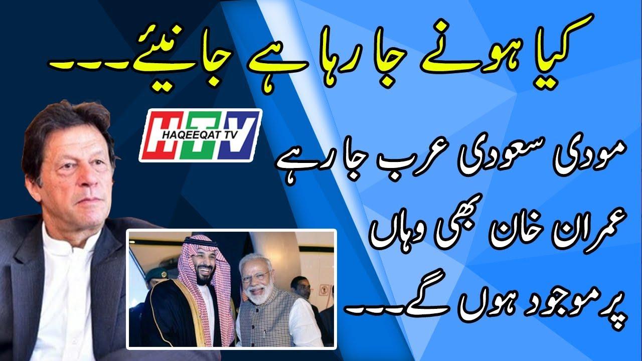 Narendra Modi is Visiting Saudi Arabia in October