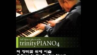 트리니티 피아노4집(Trinity Piano) - 저 장미꽃 위에 이슬 (I Come to the Garden Alone)