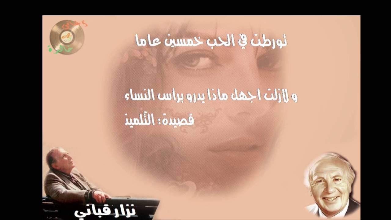 قصيدة التلميذ نزار قباني Youtube