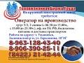 23 08 17 РАБОТА В УЛЬЯНОВСКЕ Телевизионная Биржа Труда 3