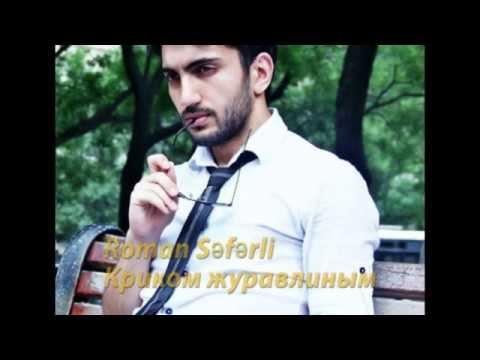 Roman Umut Krikom Juravlinim ... Роман Сафарли Криком Журавлиным