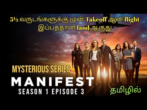 Download Manifest Season 1 Episode 3 | Explained in Tamil | Film Matrix | Mysterious Series