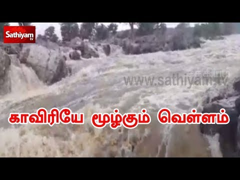 காவிரியே மூழ்கும் வெள்ளம் | Karnataka Flood