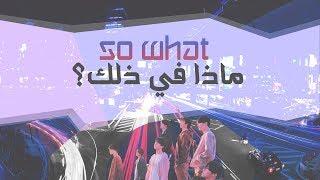 [ Arabic Sub / نطق ] BTS - So What