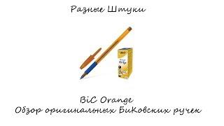 BiC Orange ● Обзор оригинальных БиКовских ручек