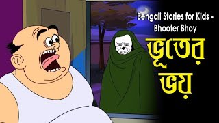 Download Video Bengali Stories for Kids | ভূতের ভয় | Bangla Cartoon | Rupkothar Golpo | Bengali Golpo MP3 3GP MP4