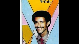 Woubshet Fesseha - Temelesh Belulign ተመለሽ በሉልኝ (Amharic)