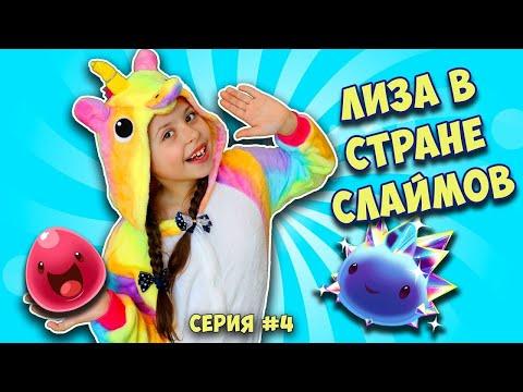 Лиза СПАСАЕТ волшебный мир живых СЛАЙМОВ / Сериал для детей на Liza Like Stories