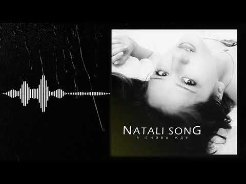 ★ NATALI SONG ★ - Я снова жду ♫♫♫ Очень душевная песня