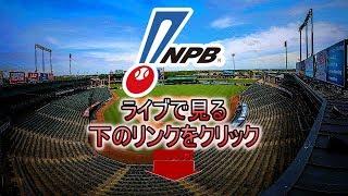 http://bit.ly/npb2019 Yomiuri Giants vs Tohoku Rakuten Golden Eagle...