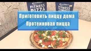 Протеиновая пицца - Как приготовить пиццу в домашних условиях