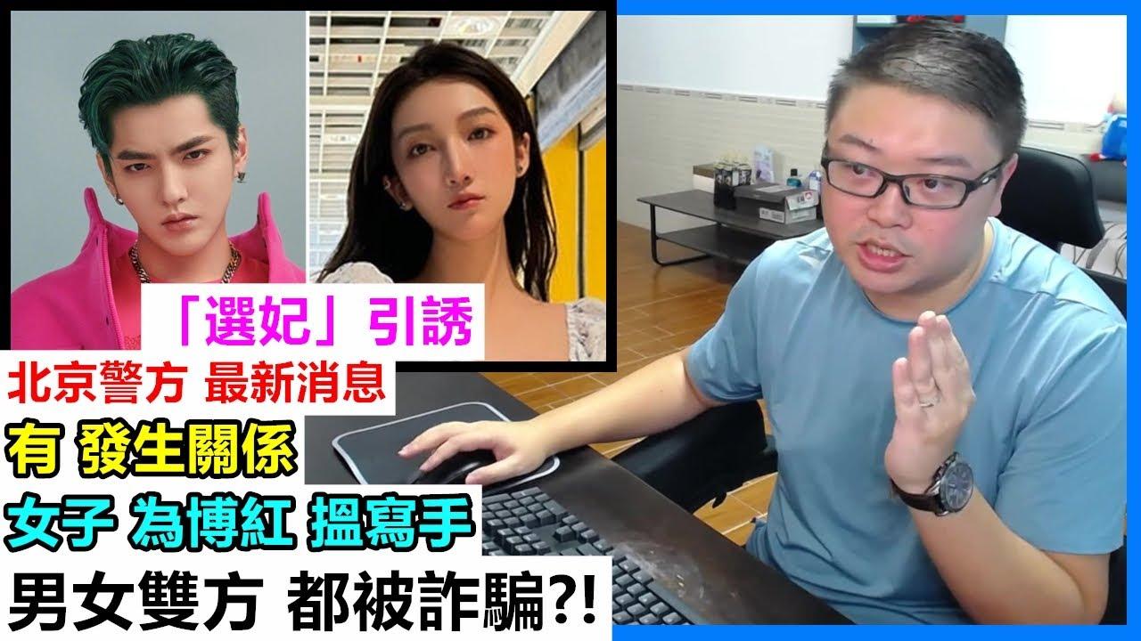 「選妃」引誘:北京警方 最新消息:有.發生關係!女子為博紅.搵寫手!?男女雙方 都被詐騙?!