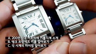 200만원대 까르띠에 커플 시계 (설 맞이 이벤트) b…