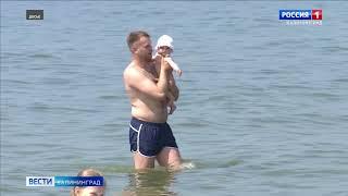 Два пляжа в Янтарном снова получили международную награду «Голубой флаг»