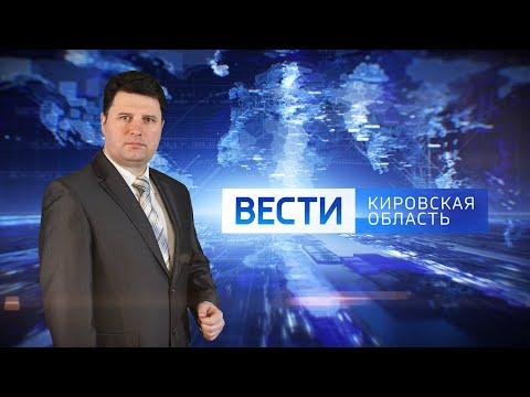 Вести. Кировская область (Россия-1) 02.04.2020