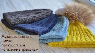 Мужские вязаные шапки: пряжа, спицы, испытание временем.