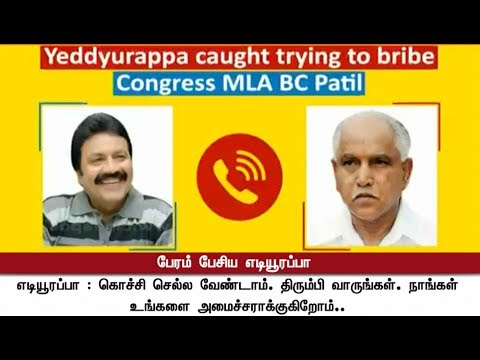 Audio of Yeddyurappa allegedly trying to bribe Congress MLA released | #Yeddyurappa #Congress