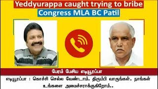 Audio of Yeddyurappa allegedly trying to bribe Congress MLA released