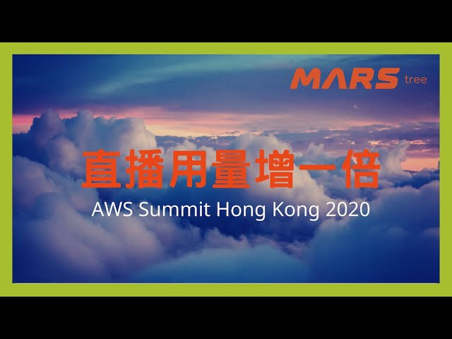 [雲端服務 ] 2020年網上串流用量增一倍 !AWS Summit Hong Kong 2020|火星豬David