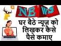 {HINDI} Make Money Writing News || create uc news account || earn money writing news article at home
