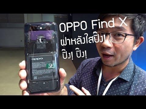 โอ้ว~ OPPO Find X ฝาหลังใส เผยกลไกกล้อง Stealth 3D Cameras - วันที่ 19 Jul 2018