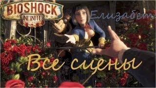 Bioshock Infinite. Элизабет. Все Сцены