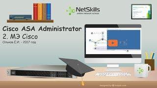 2. Cisco ASA Administrator. Межсетевые экраны Cisco