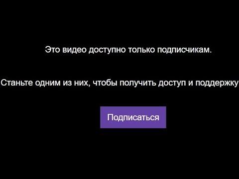 🚩 Как смотреть Twitch без подписки