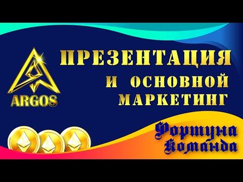 Проект ARGOS (АРГОС). ПРЕЗЕНТАЦИЯ + ОСНОВНОЙ МАРКЕТИНГ