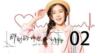 【English Sub】那刻的怦然心动 02丨Art In Love 02(主演:阚清子,胡宇威,洪尧,刘品言)【未删减版】 thumbnail