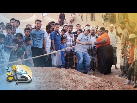 تحدي سحب الحبل في الميدان يا حميدان | رحلة حظ 3