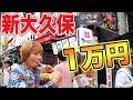 新大久保で1万円食べきれるまで帰れません!【韓国料理、チーズドッグ】