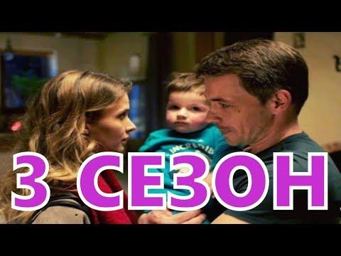 Тест на беременность 3 сезон 1 серия (17 серия) - Дата выхода