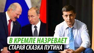 В Кремле назревает. Старая сказка Путина